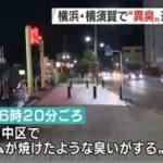 「謎の異臭」が横須賀市に加えて横浜市でも!行政が調査を続けるも、いまだに原因は不明!→「巨大地震の前兆」を疑う声が日に日に増える!