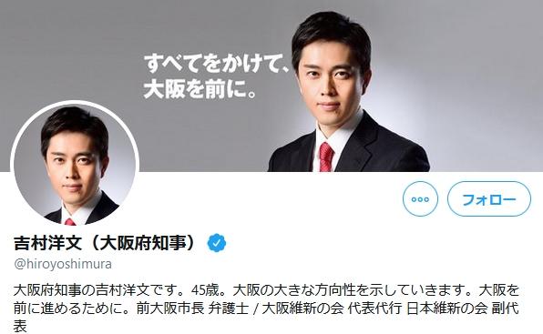 【酷い】吉村大阪知事の「トリアージやる」発言に怒りの声殺到!ネット「行政のトップが『命の選別』発言か」「軽々しく言うんじゃない」「都構想などにうつつを抜かした結果」