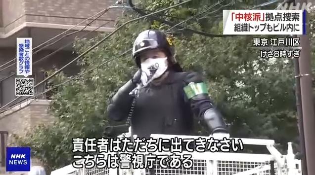 """【オモロイ】警察が中核派の拠点を家宅捜索!警察が鉄扉を壊そうとする""""パフォーマンス""""の後、「検温に合格」した警察官が次々室内に入る!→ネット「面白過ぎる」「そっちから出て来るんかい」"""