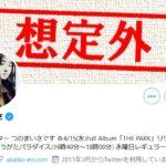 「赤い公園」ギター津野米咲さん(29)が急死…マスコミは「自殺とみられる」と報道!SMAPやモー娘。に楽曲提供!直前まで普段通りにツイッターを更新し音楽番組にも出演!