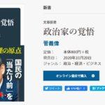 【汚い】菅総理の著書の改訂版、「公文書管理の重要性」の章が削除される!→ネット「自分の著作すら改ざん」「くっそダサい」「これからも公文書遺棄する気満々だな」