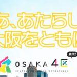 """財政学者が「大阪都構想で150~200億円程度のコスト増」と試算!毎日新聞の報道が妥当だったことが明らかに!→維新のヤクザまがいの""""ペテン手法""""がますます露呈!"""