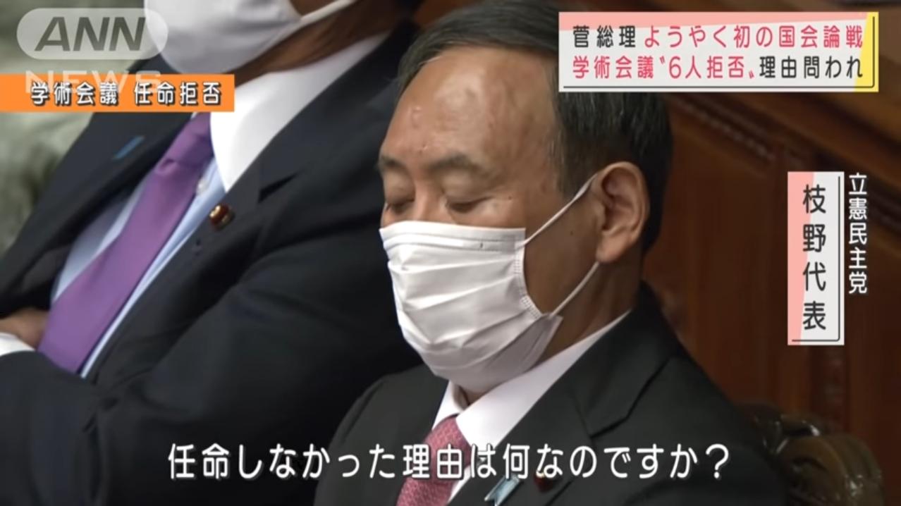 菅総理、国会でも「学術会議任命拒否」の理由語らず、議場が怒号に包まれる!さらに「出身や大学に偏りがある」とのイチャモンも嘘だったことが判明!