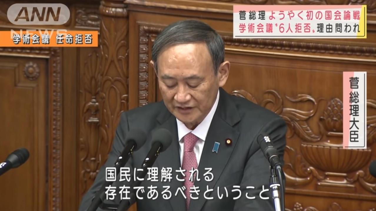 【突っ込み殺到】菅総理が、学術会議の任命拒否は「法に沿って行なったもの」と大ウソ答弁!→ネット「排除した6人は何の法に引っかかったのか?」「そもそも6人はすでに名簿から外されていたのでは?」