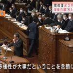 【やっぱり】菅総理、学術会議6人の任命拒否の理由は「(安保政策などの)政府方針への反対運動を先導する事態を懸念したため」だった!複数の政府関係者が明かす!