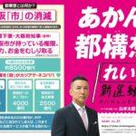 【大ファインプレー】大阪都構想「山本太郎氏の最後の演説で5千票以上が反対に流れた」と維新が分析!若年層の投票行動に大きな影響を及ぼした可能性も!