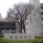 実の娘をレイプし続けた愛知県の父親、懲役10年の逆転有罪が確定!最高裁が父親の上告を退ける!→名古屋地裁岡崎支部の「無罪判決」の不可解さがますます際立つことに!