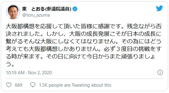 【批判殺到】維新・東総務会長、大阪都構想について「必ず3度目の挑戦をする時が来ます」!毎日新聞が「都構想関連に公金100億円超」スクープを報じた中で!→ネット「また税金無駄遣い宣言か」「いい加減にしろ」
