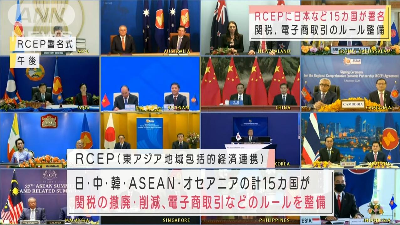 菅総理がRCEPに署名!中国を中心とした巨大自由貿易圏が誕生へ!ASEAN諸国に2億ドル以上の医療支援も!「バイデン氏当確報道」とともに「習近平勢力の再興隆」が進む可能性!