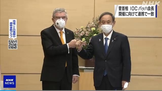 【唖然】IOCバッハ会長と菅総理が会談!「観客を入れた五輪実現」に向け一致!バッハ氏「東京大会を必ず実現し、成功させる」「人類の連帯と結束力を表すシンボルとなる」!