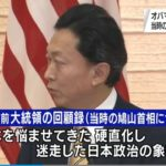 "NHKが、オバマ前大統領の回顧録を""誤訳""し「鳩山叩き」!鳩山元総理について「『硬直化し迷走した日本政治の象徴』と厳しく評価した」との報道に、デマとの指摘相次ぐ!"