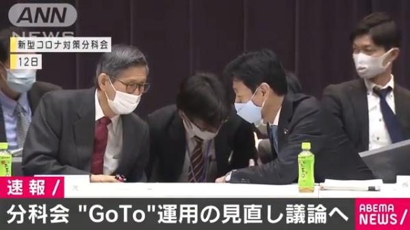 新型コロナ第3波襲来で、東京都医師会が「GoTo一時中止」を要請!政府分科会も「GoTo見直し」議論へ!一方、菅政権は「GoToも五輪も強行」!西村大臣は「感染がどうなるかは神のみぞ知る」!