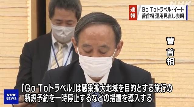 【遅い】菅総理、「GoToトラベル&イート」の運用見直す方針を表明!感染拡大地域での「新規予約停止」や「食事券の新規発行の一時停止」などを検討!