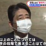 【出たぁ】桜疑獄、「秘書が安倍前総理に『5千円以上の支出はなかった』とウソの報告をした」(全ては秘書のせい=安倍氏は悪くなかった)とのシナリオが発動!NHKが報じる!