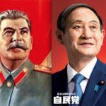 「権力快感おじさん」こと菅総理が「学術会議問題」答弁で度々フリーズ!国民には「自助」を求めるのに、自分は秘書官らに助けを請いまくり!