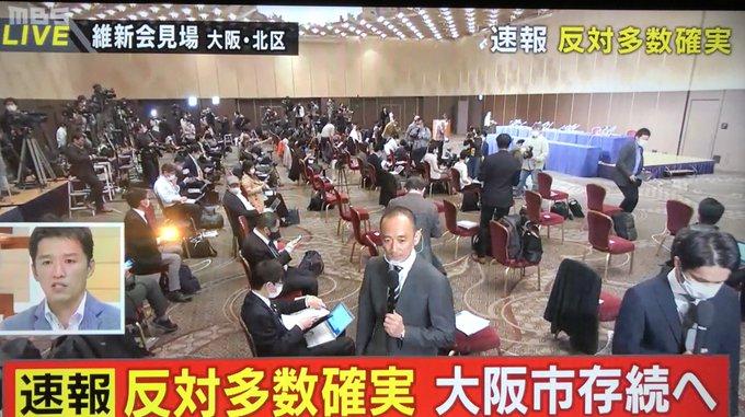 【超朗報】大阪都構想、反対多数が確実に!今の大阪市が今後も存続!松井大阪市長は政界引退決定!維新&菅政権にとってもダメージ大に!