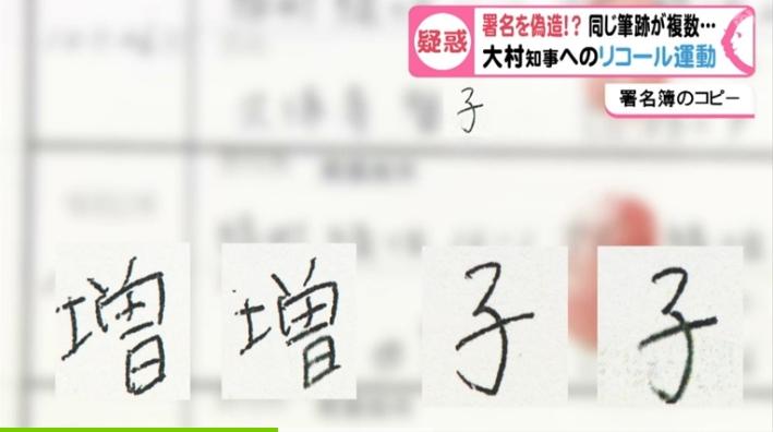大村愛知県知事リコール運動で大規模不正か?同一筆跡とみられる署名が大量発見!参加ボランティアが「地方自治法違反容疑」で県警に告発する意向!