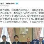 自衛隊に医療支援を求めた吉村大阪知事のツイートに批判殺到!「保守を自称する国会議員は命がけで9条改正やってくれ」「維新は命がけで都構想をやった」