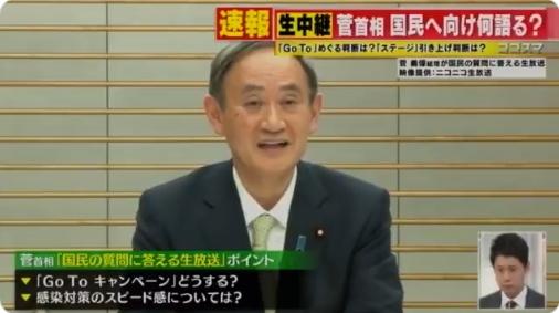 【この国難時に】菅総理、ニコニコ生放送に「おちゃらけモード」で登場!「こんにちは、ガースーです!」(会場笑い)「GoToが悪いってことになってきちゃった」