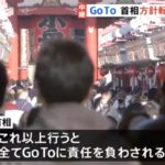 【ダメダメすぎ】菅総理、支持率の暴落に絶句!GoTo一時停止を決断した理由は「これ以上続けると、全てGoToが悪いということにされてしまうから」だったことも判明!