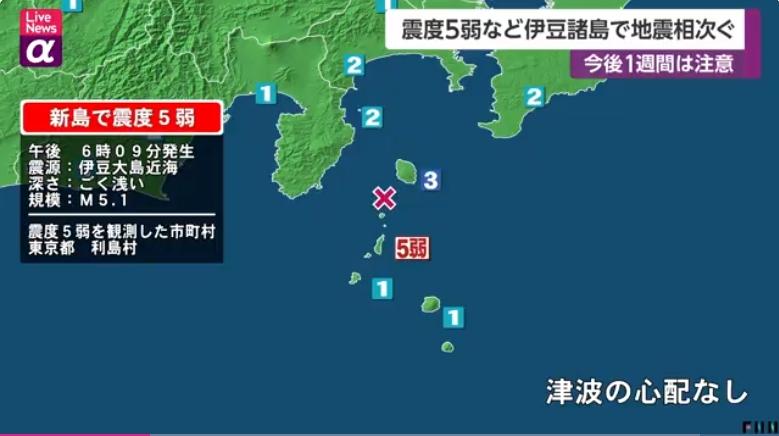 【不気味】伊豆諸島で(2度の緊急地震速報など)大小の地震が連発!富士山では「雪の積もり方が変」と話題に!大きな地殻変動や大地震・噴火の前触れでは…との声も!