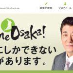 維新・松井大阪市長が、20年だけで公用車で64回もホテル通い!最上階にサウナ付き天然温泉!→ネット「何が『身を切る改革』だ」「舛添氏はそれで都知事をクビになったのだが」