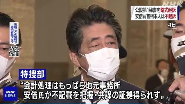 【批判殺到】東京地検特捜部、安倍氏の不起訴を決定!「会計処理は地元事務所が行なっていた」として「嫌疑不十分」と判断!安倍氏は「結果的に虚偽答弁になった」として国会で説明へ!