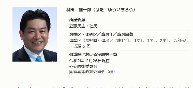 【一体何が】立憲・羽田雄一郎元国交相が急死…「数日前に発熱し、PCR検査を受ける予定だった」との情報も!泉健太議員「数日前にもお会いしたばかりでした。全くもって信じられません」
