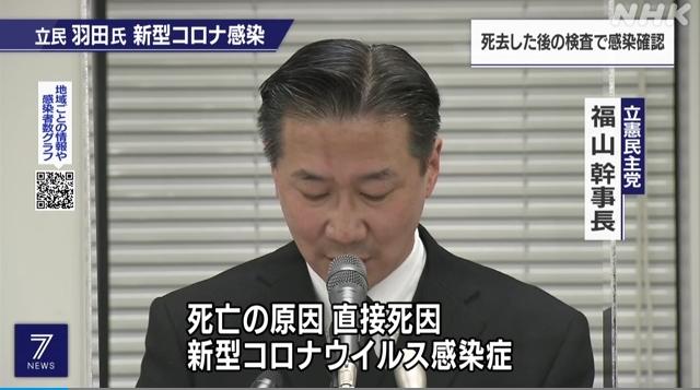【やはり…】急死した羽田雄一郎元国交相、新型コロナ感染が判明!一旦平熱に戻るも、PCR検査に行く途中に「俺、肺炎かな」とつぶやいた直後に意識失う!