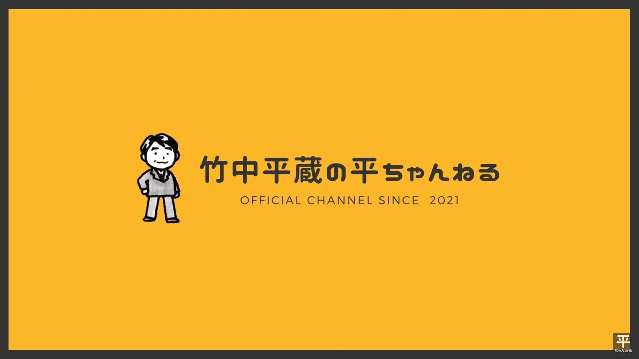 パソナ竹中平蔵氏がYouTubeチャンネルを開設!→「BAD評価」があっという間に3万2千超に!→ネット「年末の最高燃料投下」「みんなから『いいね』をもらえると思ってたんだ」