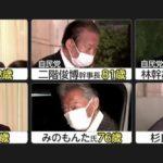 """【批判殺到】菅総理、二階幹事長や俳優・杉良太郎氏ら8人で""""ステーキ忘年会""""!国民や自治体には「原則4人以下の会食」を要請している中で!西村大臣「5人以上は駄目だと申し上げているわけではない」"""