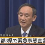 【ズコーッ】菅総理、緊急事態宣言の会見で「今一度ご協力をお願いして、私からの挨拶とさせていただきます」!→ネット「パーティーとかイベントじゃねーんだよ」「まるで危機感がない」!