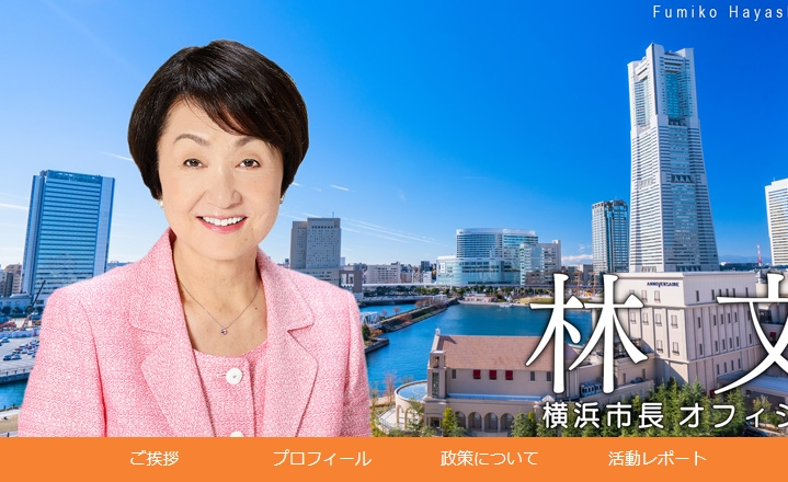 「カジノごり押し&成人式強行」の横浜市、林市長が「帯状疱疹」で入院!成人式を欠席へ!→ネット「逃げた」「そのまま市長辞めたら?」「医療をますますひっ迫させるな」