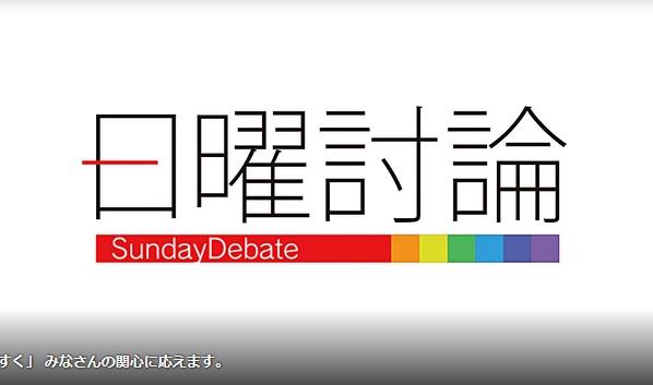 NHK「日曜討論」の党首討論でハプニング続出!自民・甘利幹事長が「スマホは日本が発明した」とトンデモ発言!れいわ・山本太郎代表のフリップをカメラが映さず!