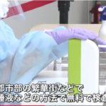 """日本政府が不特定多数の人に""""無料PCR検査""""実施へ!3月から都市部の繁華街などで1日数百件~数千件の予定!→国民「おそっ!」「今まで何してたの?」"""