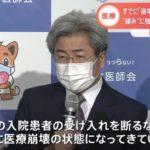 """【緊急事態】東京ではついにトリアージが始まる!日本医師会「すでに医療崩壊しており、このままでは医療""""壊滅""""に繋がる」!→新規感染数は一向に止まる気配なし!"""