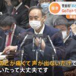 【安倍末期に似てきた?】菅総理が体調不良でかすれ声&弱々しい姿に!GoTo再開の意欲は変わらず!「原稿を見ないで答弁しましょう」との野党議員の提案を拒否!