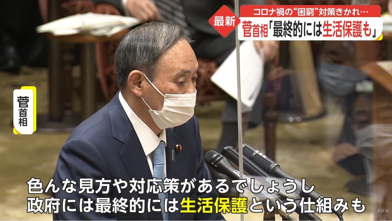 【騒然】「困窮者限定の給付金」も拒否した菅総理が「最終的には生活保護もある」と発言!→国民「全てを失わないと支援しないってことか」「歴代最狂の総理」