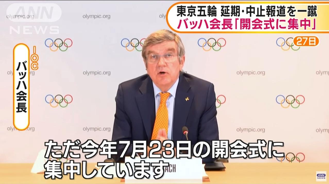 【他人事】IOCバッハ会長が「東京五輪強行開催」を明言&日本国民に向けて「どうか辛抱して」と呼びかけ!→ひろゆき氏「俺の利益と利権のためにお前らは黙って我慢しろってことですね」