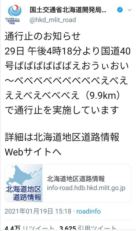 """【騒然】国交省北海道開発局のTwitterが突如""""ご乱心""""!「国道40号ばばばばばばえおうぃおい~べべべべべべべべべえべえええべえべべべえ(9.9km)で通行止を実施しています」→その後ツイート削除!開発局「どうしてこうなったのか原因が分からない」"""