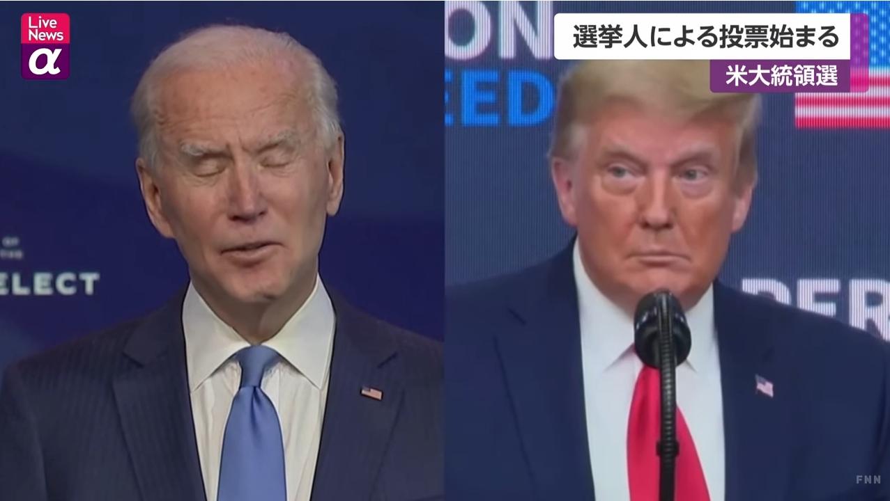 【有料会員限定記事】トランプ政権の4年間と米大統領選を通じて「起こったこと」のまとめ!日本や世界はこれからこうなる!