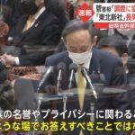 菅長男の「違法接待疑惑」に、菅総理が「家族の名誉やプライバシーにかかわる」「この場で答えるべきことではない」と答弁拒否!→安倍前総理の「昭恵は私人」とよく似たパターンに!