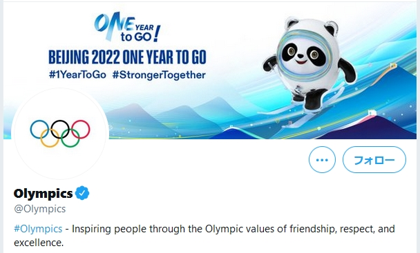 【!?】オリンピックの公式Twitter、ヘッダーがなぜか「22年北京五輪」に切り替わる!→ネット「東京五輪はどこ行った?」「もう完全に見捨てられたか?」