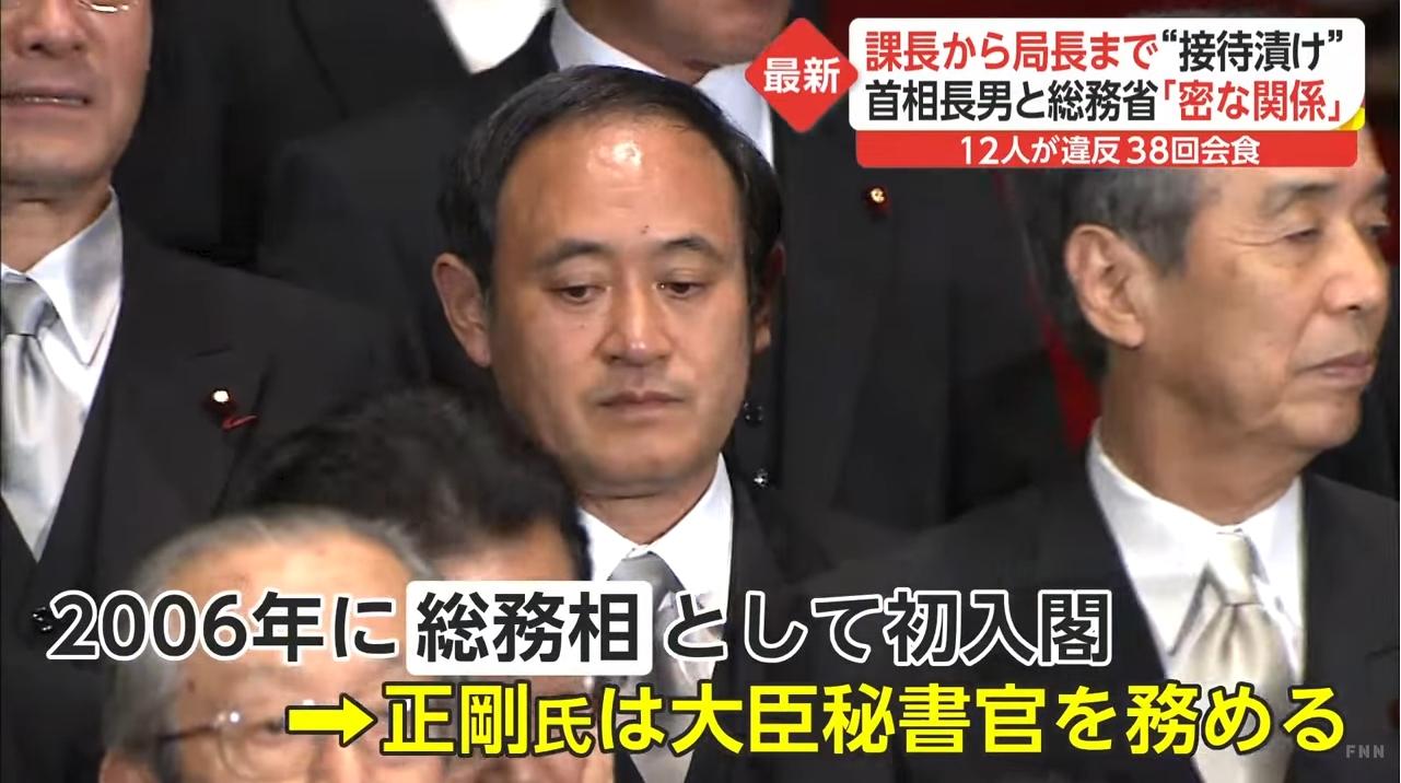 【菅ゲート再燃】「東北新社の外資規制違反」、総務省幹部が認識しながら事業継承を認可した疑い強まる!第三者委「行政が歪められたとの指摘を免れない」
