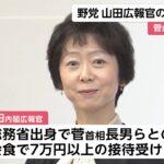 【大ブレイク】山田真貴子内閣広報官を参考人招致へ!自らを「飲み会を絶対断わらない女」と公言!テレビもこぞって特集!→ネット「山田さん、国民かなり怒ってますよ」