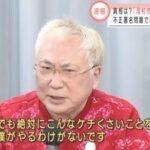 【疑惑深まる】愛知署名偽造、田中容疑者が20年10月頃に「佐賀でのことは高須さんに伝えている」と周囲に話していたことが判明!高須院長はメディアの取材に「全くのウソ」と主張!
