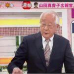 田崎スシロー氏が仰天「山田真貴子氏アクロバット擁護」!田崎「山田氏は大きな病気をしていた」「3万円分しか食べなかった。ワインもちょっと口をつけただけ」→ネット「だから?」「もうテレビに出すなよ」