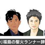 【トドメ】TOKIOが聖火リレーを辞退していたことが判明!窪田正孝さんも!昨年末までに申し出があったにもかかわらず、今になって発表!