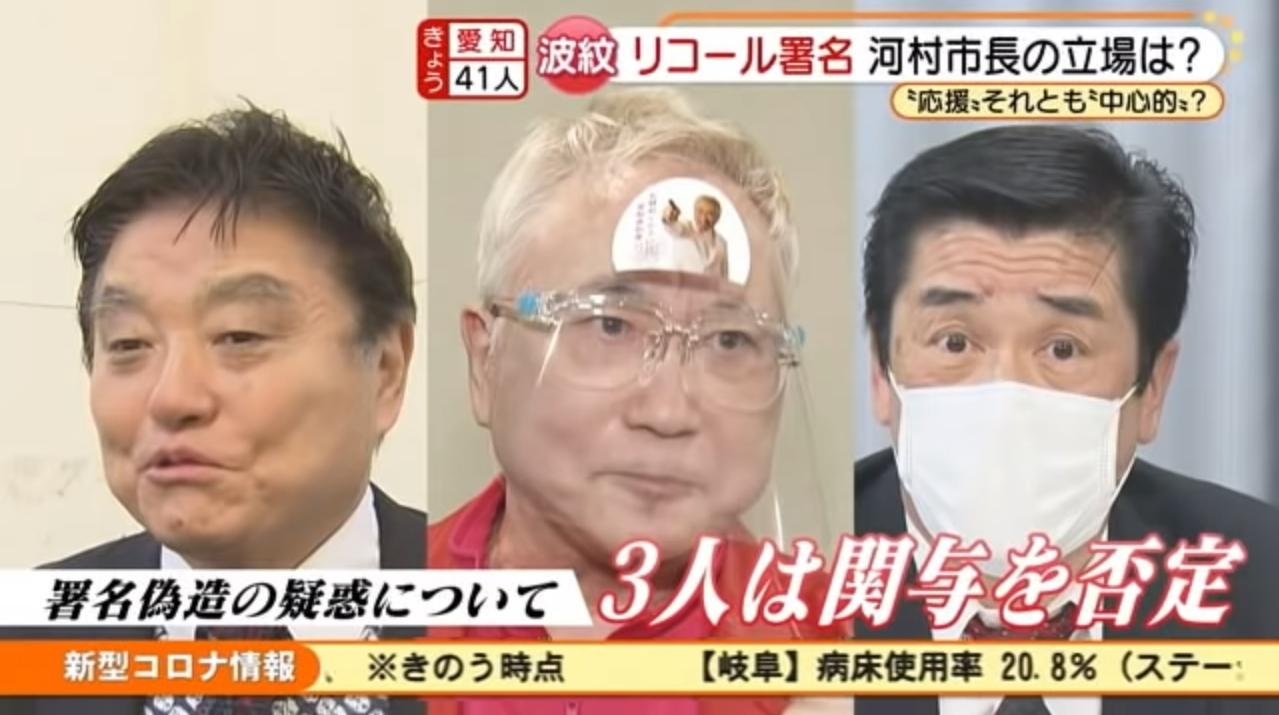 【不正署名】名古屋市内で河村たかし市長の辞任要求が噴出!河村氏は次期市長選に出馬の意向!河村「高須院長から『がんで命が危ないので僕の気持ちを叶えたい』と言われ、(仕方なく)お付き合いした」