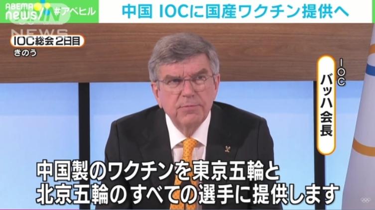 【出た】IOCバッハ会長、東京五輪参加選手や関係者に「中国ワクチンを提供する考えある」!費用はIOCが全額負担!中国側も「東京五輪成功」のためにワクチンを積極提供する方針明らかに!